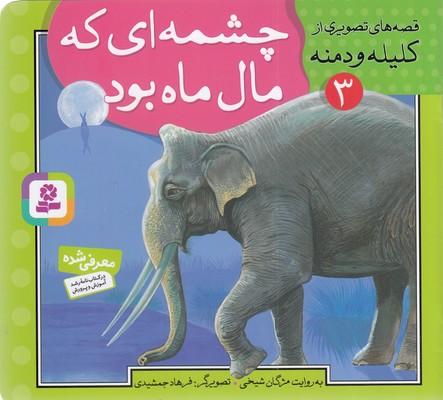 چشمه-اي-كه-مال-ماه-بود---قصه-هاي-تصويري-از-كليله-ودمنه(3)