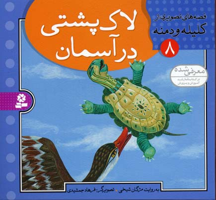 لاك-پشتي-در-آسمان---قصه-هاي-تصويري-از-كليله-ودمنه(8)