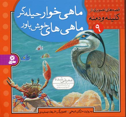 ماهي-خوار-حيله-گر---قصه-هاي-تصويري-از-كليله-ودمنه(9)