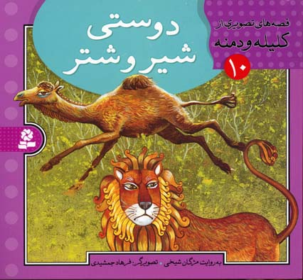 دوستي-شير-و-شتر---قصه-هاي-تصويري-از-كليله-و-دمنه(10)