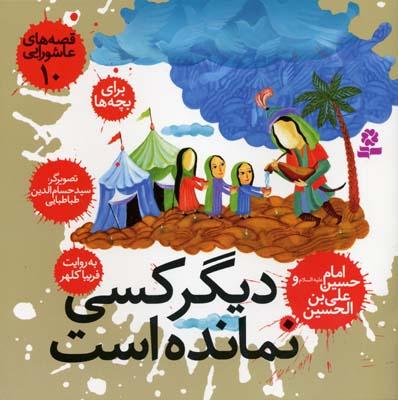 ديگر-كسي-نمانده-است---قصه-هاي-عاشورايي-(10)