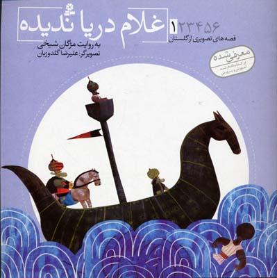 غلام-دريا-نديده---قصه-هاي-تصويري-از-گلستان(1)