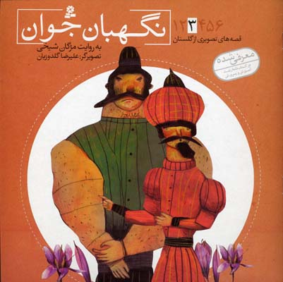 نگهبان-جوان---قصه-هاي-تصويري-از-گلستان(3)