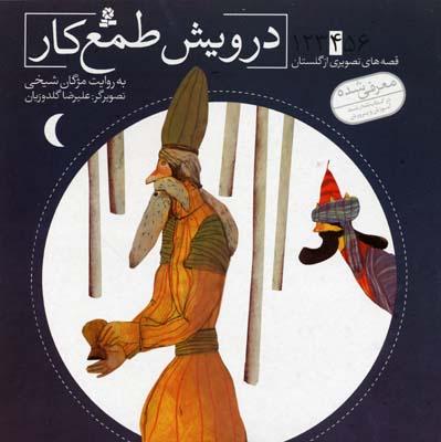 درويش-طمع-كار---قصه-هاي-تصويري-از-گلستان(4)
