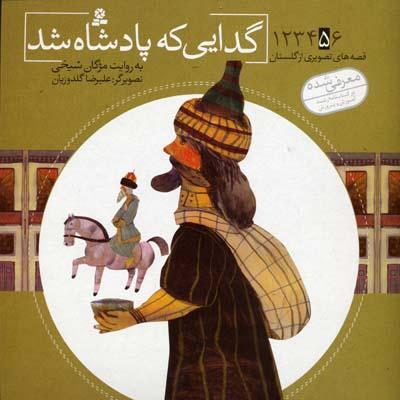 گدايي-كه-پادشاه-شد---قصه-هاي-تصويري-از-گلستان(5)