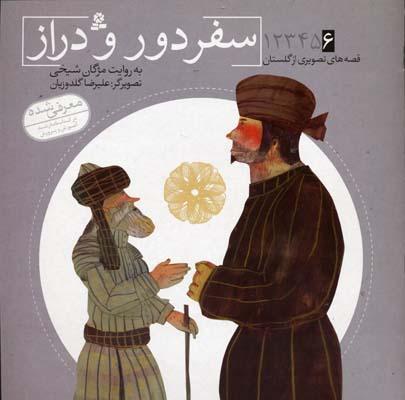 سفر-دور-و-دراز---قصه-هاي-تصويري-از-گلستان(6)
