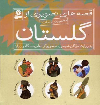 مجموعه-قصه-تصويري-از-گلستان(6جلدي)