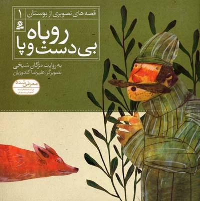 روباه-بي-دست-و-پا---قصه-هاي-تصويري-از-بوستان(1)