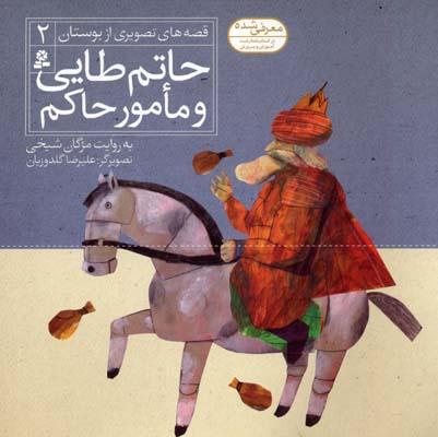 حاتم-طايي-و-مامور-حاكم---قصه-هاي-تصويري-از-بوستان(2)