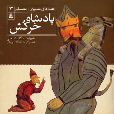 پادشاه-خركش---قصه-هاي-تصويري-از-بوستان(3)