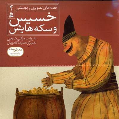 خسيس-و-سكه-هايش---قصه-هاي-تصويري-از-بوستان(4)