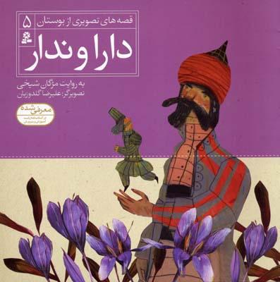 دارا-و-ندار---قصه-هاي-تصويري-از-بوستان(5)