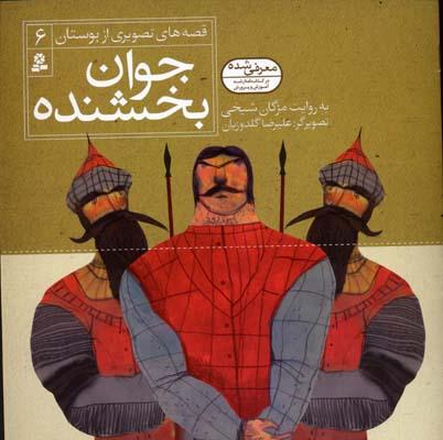 جوان-بخشنده---قصه-هاي-تصويري-از-بوستان(6)