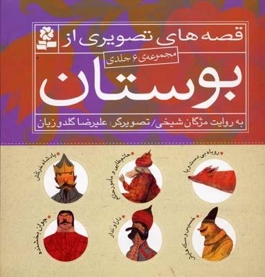 مجموعه-قصه-تصويري-از-بوستان(6جلدي)