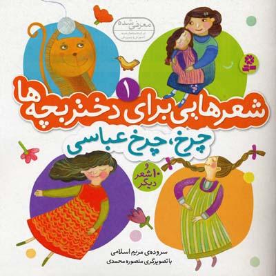 شعرهايي-براي-دختر-بچه-ها-(1)-چرخ-چرخ-عباسي