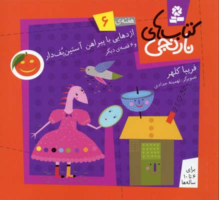 كتابهاي-نارنجي-(6)اژدهايي-با-پيراهن-آستين-پف-دار