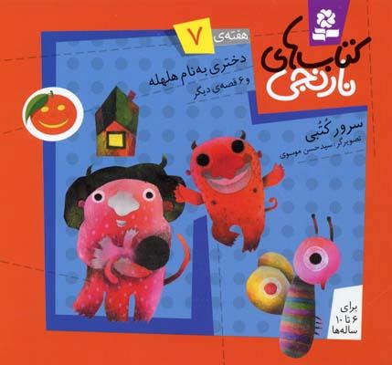 كتابهاي-نارنجي-(7)دختري-به-نام-هلهله