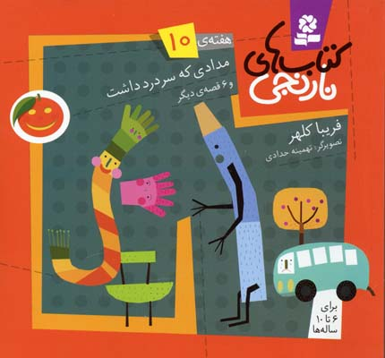 كتابهاي-نارنجي-(10)مدادي-كه-سردرد-داشت