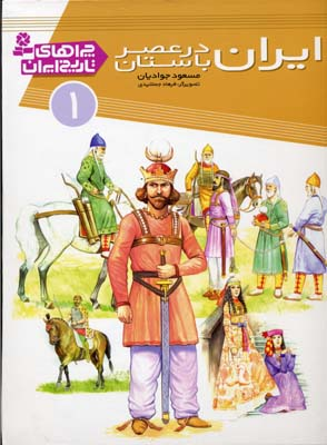 چراهاي-تاريخ-ايران-(1)-ايران-در-عصر-باستان