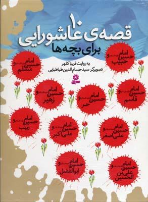 10قصه-عاشورايي-براي-بچه-ها-
