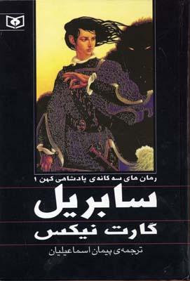 پادشاهي-كهن-(1)-سابريل-(rرقعي)-قدياني