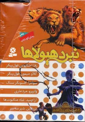 نبرد-هيولاها(2)زره-طلايي(جلدهاي-7الي10-قابدار-رقعي)