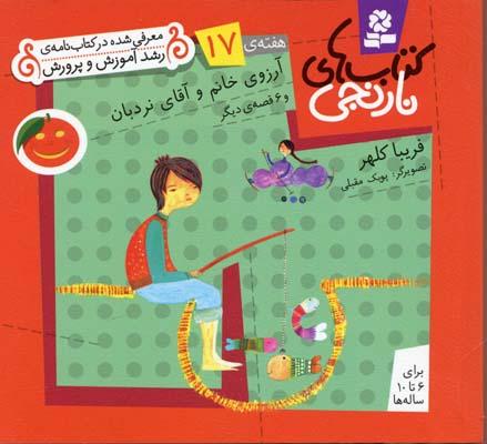 كتابهاي-نارنجي-(17)آرزوي-خانمو-آقاي-نربان