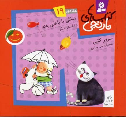 كتابهاي-نارنجي-(19)جنگلي-با-پاهاي-بلند