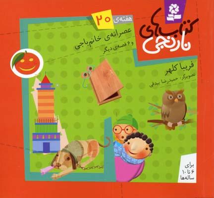 کتابهای-نارنجی-(20)عصرانه-خانم-باجی