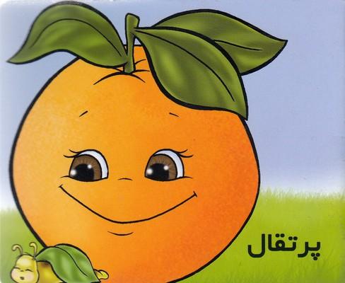 آموزش-خردسال-پرتقال