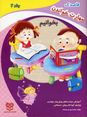 قاصدك-مهارت-خواندن-(2)