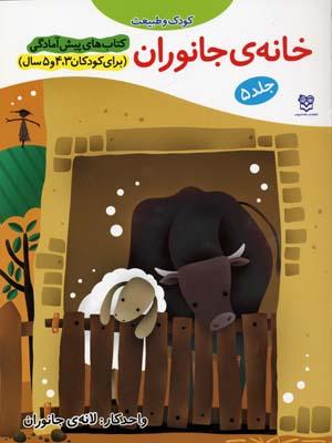كتابهاي-پيش-آمادگي-(5)-خانه-ي-جانوران