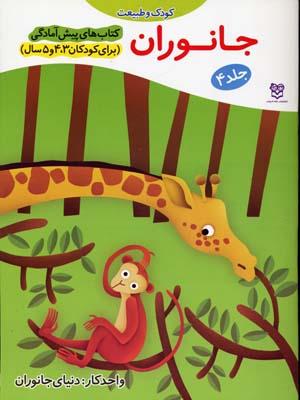 كتابهاي-پيش-آمادگي-(4)-جانوران