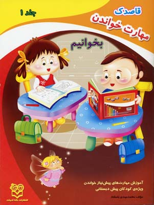 قاصدك-مهارت-خواندن-(1)