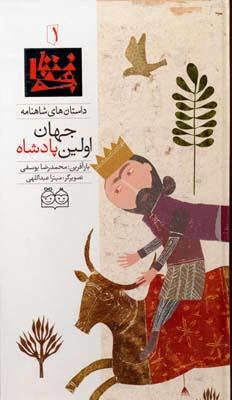 داستانهاي-شاهنامه(1)اولين-پادشاه-جهان
