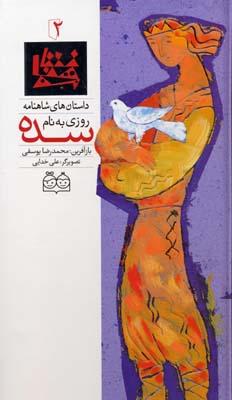 داستان-هاي-شاهنامه(2)روزي-بنام-سده(rرحلي)خانه-ادبيات