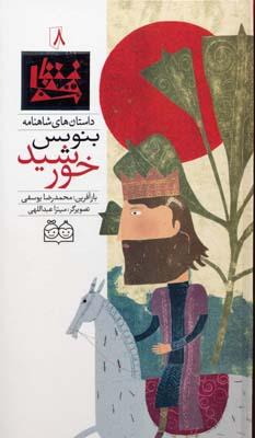داستان-هاي-شاهنامه(8)بنويس-خورشيد