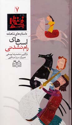 داستان-هاي-شاهنامه(7)اسبهاي-رام-نشدني