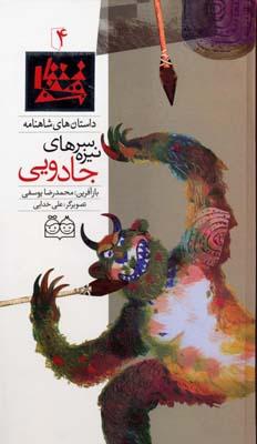 داستان-هاي-شاهنامه(4)سرنيزه-هاي-جادويي