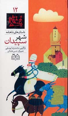 داستان-هاي-شاهنامه-(12)-شهر-سپيدان