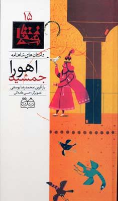 داستان-هاي-شاهنامه-(15)-اهورا-جمشيد