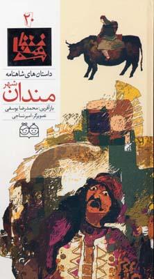 داستان-هاي-شاهنامه-(20)-مندان-شهر