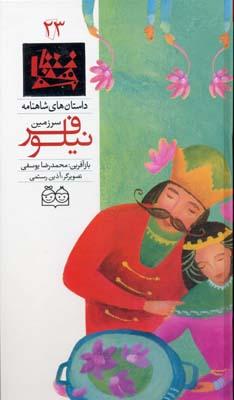 داستان-هاي-شاهنامه-(23)-سرزمين-نيلوفر