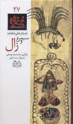 داستان-هاي-شاهنامه(27)زال-و-سيمرغ