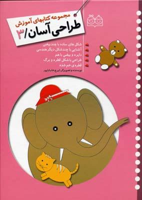 مجموعه-كتابهاي-آموزش-طراحي-آسان-(3)-