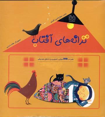 ترانه-هاي-آفتاب-(همراه-با-dvd)