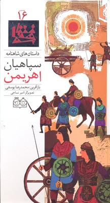 داستان-هاي-شاهنامه(16)سپاهيان-اهريمن