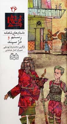 داستانهاي-شاهنامه(36)-رستم-و-دژ-سپند