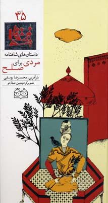 داستان-هاي-شاهنامه(35)مردي-براي-صلح