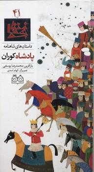 داستان-هاي-شاهنامه(41)پادشاه-كوران